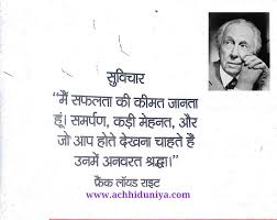 frank lloyd wright font free frank lloyd wright quotes in hindi suvichar inspiring post
