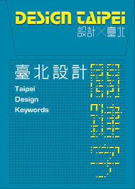 bureau v駻itas certification design taipei 臺北設計關鍵字正式版2012 by ying chen issuu