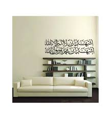 stickers islam chambre stickers islam chambre avec islamic wall stickers quotes muslim