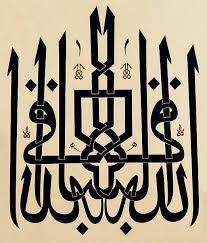 arabic calligraphy pictures images and stock photos istock