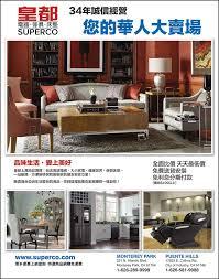 superco home theater appliances 皇都电器 u2027家具 u2027床垫介绍 电话 地址 营业时间 华人工商网