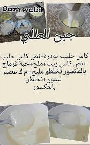 la cuisine alg駻ienne en arabe épinglé par zainab victory sur المطبخ cuisines