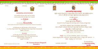 Our Wording Templates Madhurash Hindu Wedding Invitation Wording Templates Wedding Invitation Sample