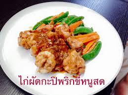 ไก ผ ดเผ ดกะป พร กข หน สด thai curry chicken with fresh chili