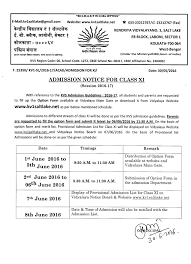 kendriya vidyalaya no 1 salt lake admission notice