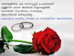 wedding wishes malayalam jineeshk puthor