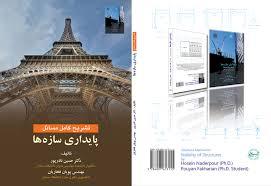 dr hosein naderpour publications