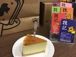 fa軋des cuisine 魏記牛軋餅 inici