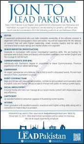 journalists jobs in pakistan newspapers urdu news latest jobs in daily lead pakistan join print media network 05