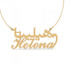 Arabic Necklace Name Tips To Buy Gold And Silver Personalised Arabic Necklace Online