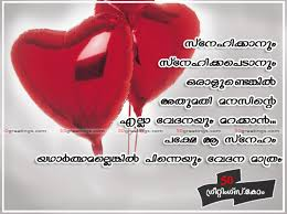 wedding quotes in malayalam heart broken quotes daily quotes of the