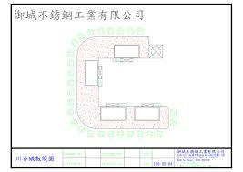 plan cuisine en parall鑞e 台中大雅川谷鐵板燒店 御城不銹鋼工業有限公司