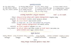 Marriage Invitation Card Sample Marriage Invitation Format In Kannada Yaseen For