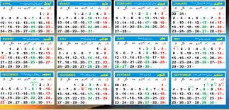 2018 Calendar Islamic Muslim Islamic Calendar 2017 Hijri Calendar 1438 Calendar