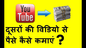 How To Earn Money From How To Earn Money From Youtube Views Using Others Videos Make