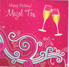 jewish greeting card happy birthday mazel tov champagne glass
