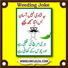 Wedding Quotes Jokes 183 Best Latefay Urdu Images On Pinterest Funny Jokes Fun Time