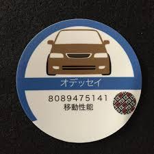 honda jdm logo eqvipped honda odyssey ra1 parking permit sticker jdm online