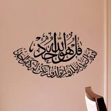islamic muslim arabic bismillah quran calligraphy home wall islamic muslim arabic bismillah quran calligraphy home wall sticker decor gift