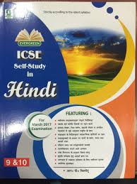 evergreen icse self study in hindi class 9 for march 2017
