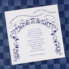 birchcraft bar mitzvah invitations israeli city bar mitzvah invitation 40 http mediaplus