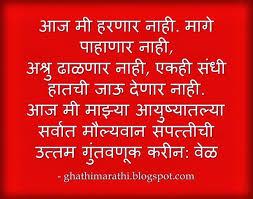 wedding quotes in marathi 25 best marathi quotes images on marathi quotes live