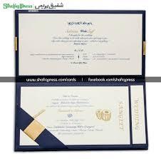 Best Wedding Invitation Cards Www Shafiqpress Com Shadi Cards Wedding Card Printing Wedding