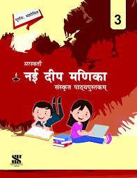 buy cbse board ncert sanskrit textbooks for class 8 class 8 and