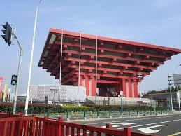 Art Architecture And Design China Art Museum Wikipedia