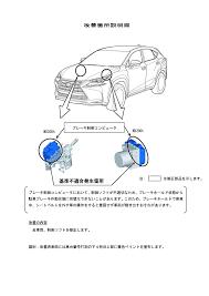 lexus nx300h jp lexus u2010 nx200t nx300hのリコール 2016年12月16日 リコール 改善