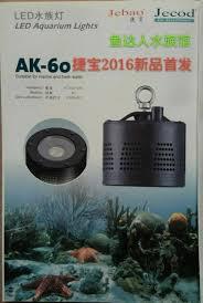 60 watt aquarium light 63 watt jebao jecod clip on style dense matrix aquarium sps marine