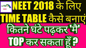 perfect study time table for neet 2018 daily routine for medical
