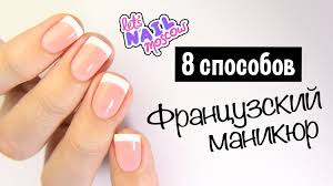 how to make perfect french tips 8 ways youtube