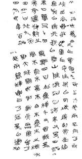 si鑒e espace 4 chu boshu 楚帛書le manuscript sur soie de chu langue chinoise