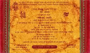 Wedding Invitation Cards Online Template Marriage Invitation Card Format Marathi Kankotri Template Indian