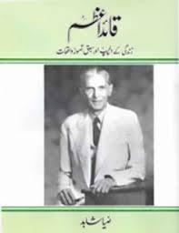 chaudhry muhammad ali biography in urdu free download urdu books read online quaid e azam muhammad ali