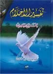 Basseera-Shop.de - Tafsir Al Ahlam li Ibn Sirin Rahimahu ALLAH