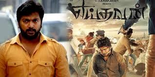 yeidhavan tamil torrent movie download 2017 tamil film yeidhavan
