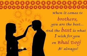 bhai dooj 2017 wishes and greetings to on sms