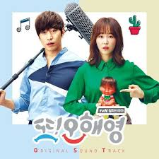download mp3 full album ost dream high various artists another miss oh ost 또 오해영 ost download link