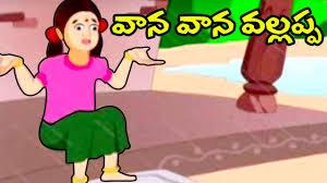 vana vana vallappa animation telugu rhymes for children telugu