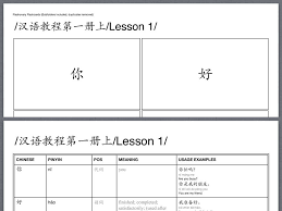 app shopper flashonary chinese english chinese german