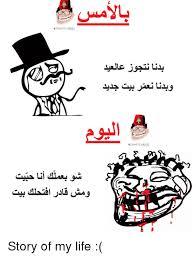 Lebanese Meme - 25 best memes about meme story meme story memes
