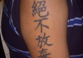 100 never give up tattoo design 24 best wrist tattoos