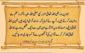 wedding quotes urdu islamic quotes in urdu about women images