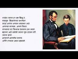 biography of abraham lincoln in english pdf abraham lincoln letter to his son s teacher marathi