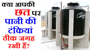 vastu tips in hindi for right direction of water tanks प न