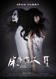 under the bed chinese horror film u201cunder the bed 2 u201d gets a trailer and poster