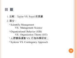 modification si鑒e social sci 管理學第二章管理學的演進管理學第二章管理學的演進management
