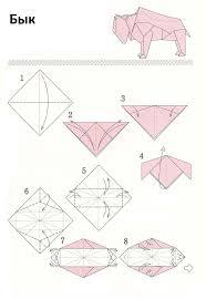 origami diagram of the bull